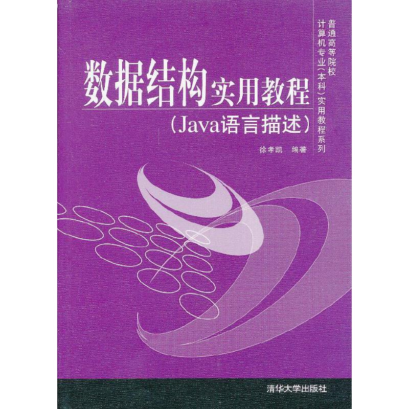 数据结构实用教程(Java语言描述)(普通高等院校计算机专业(本科)实用教程系列) PDF下载