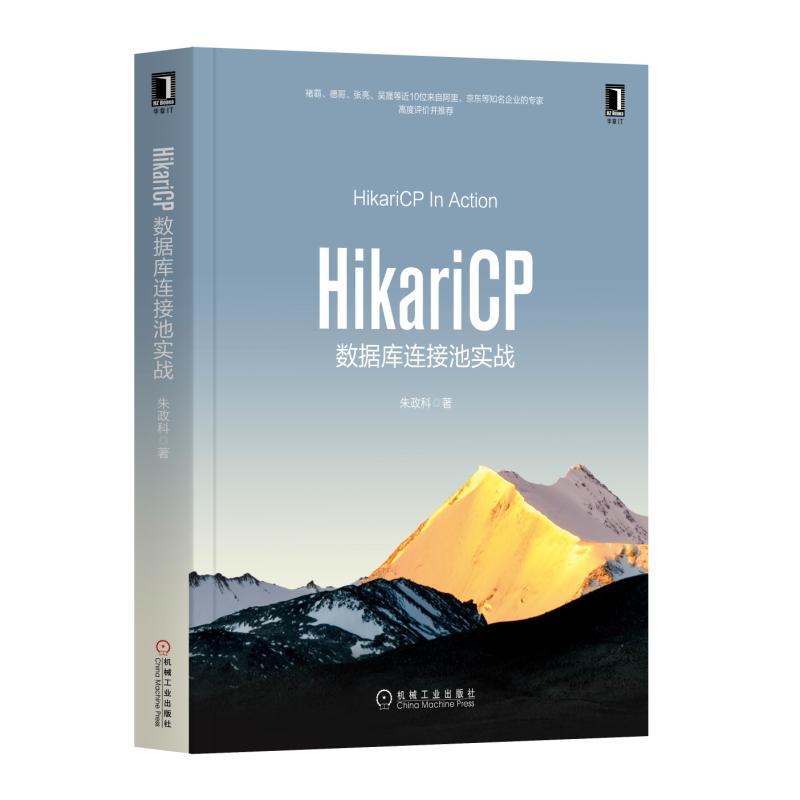 HikariCP数据库连接池实战 PDF下载