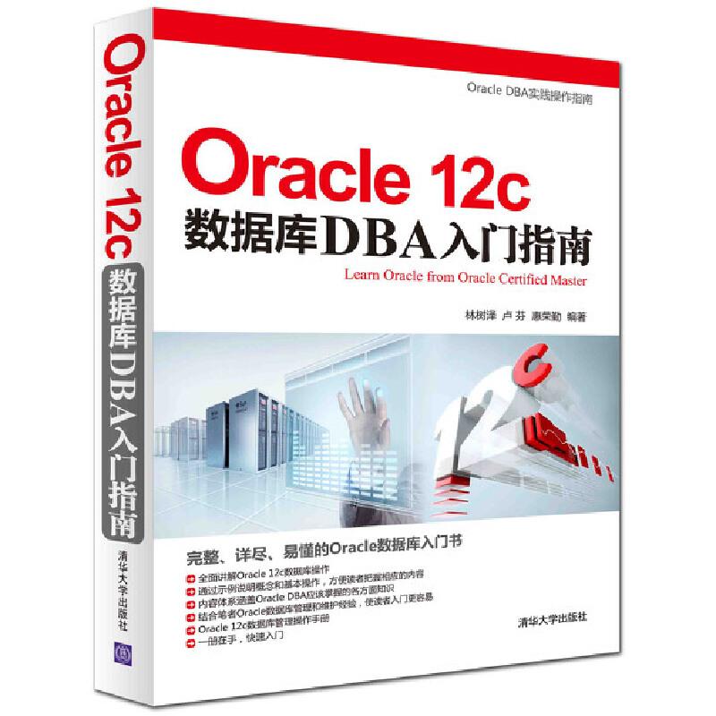 Oracle 12c数据库DBA入门指南 PDF下载