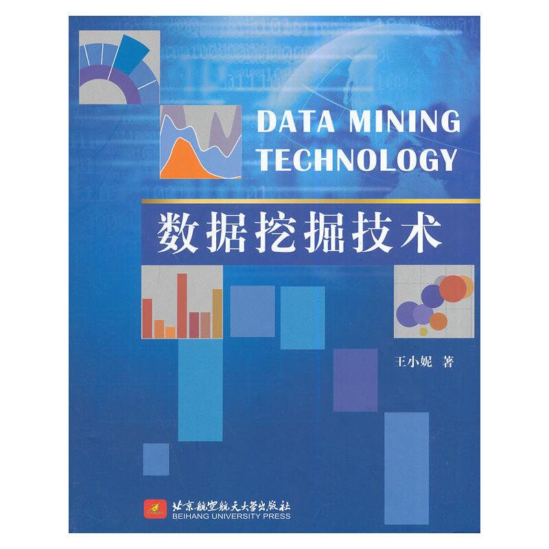 数据挖掘技术 PDF下载