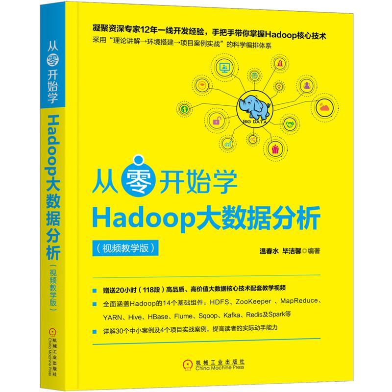从零开始学Hadoop大数据分析(视频教学版) PDF下载