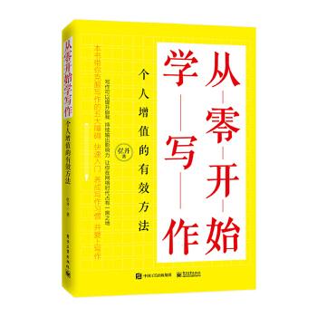 从零开始学写作:个人增值的有效方法(epub,mobi,pdf,txt,azw3,mobi)电子书