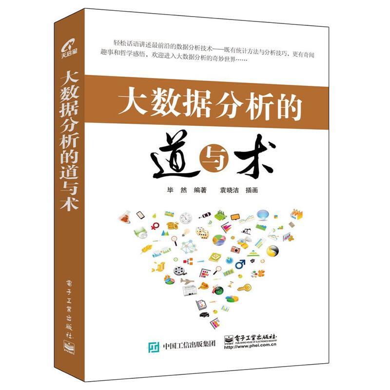 大数据分析的道与术 PDF下载