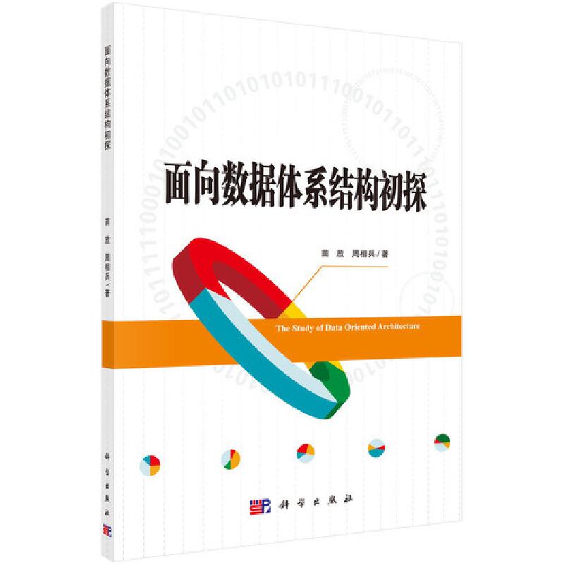 面向数据体系构架初探 PDF下载