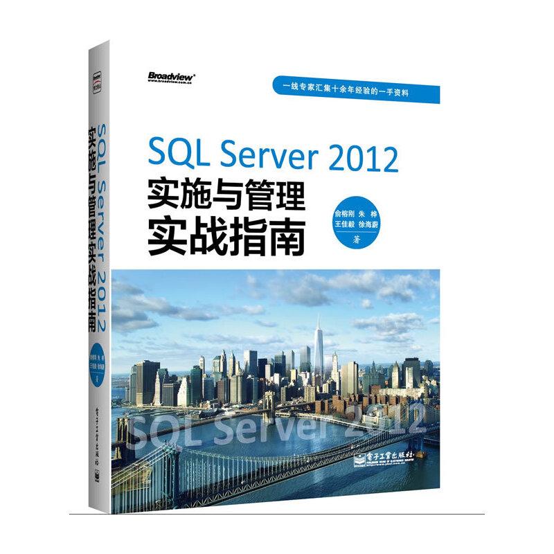 SQL Server 2012实施与管理实战指南 PDF下载