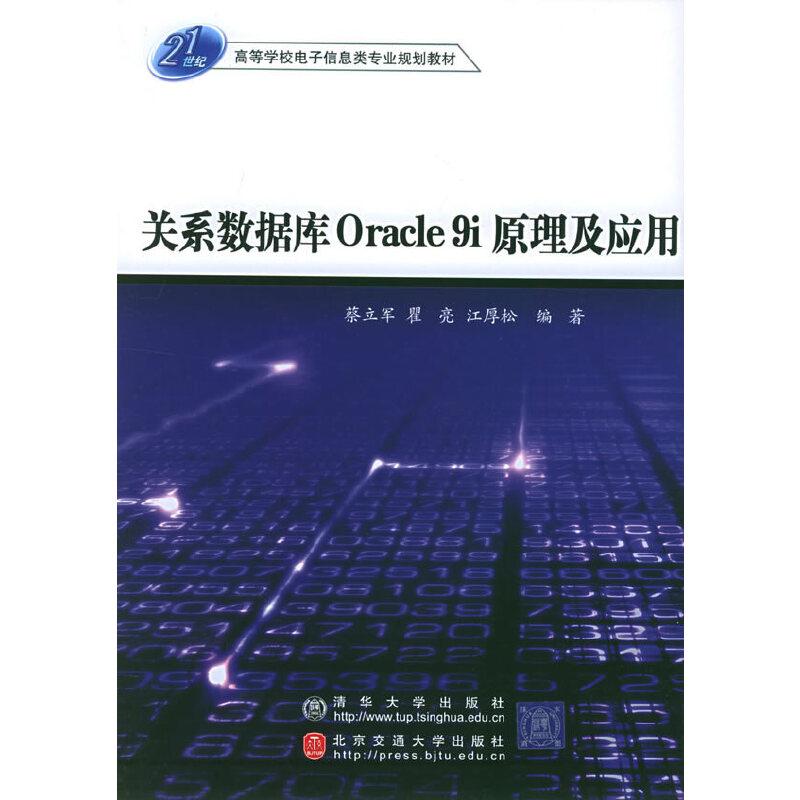 关系数据库Oracle 9i原理及应用——21世纪高等学院电子信息类专业规划教材 PDF下载