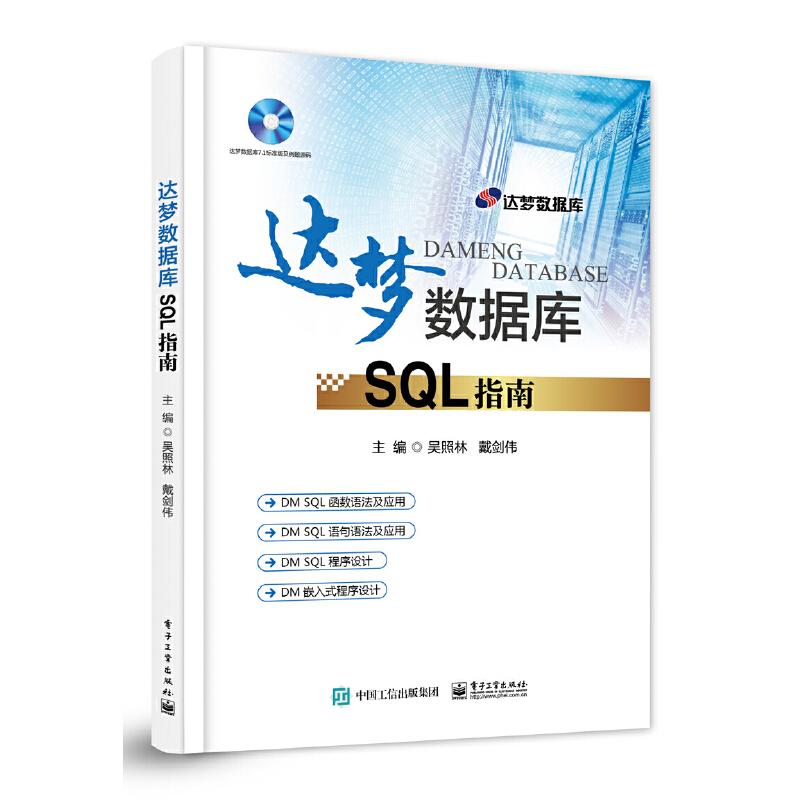 达梦数据库SQL指南 PDF下载
