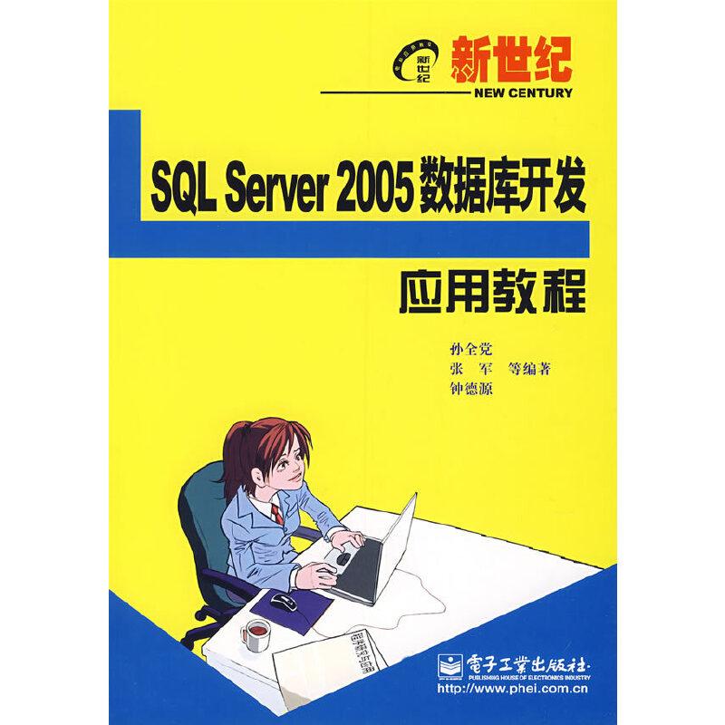 新世纪SQL Server 2005数据库开发应用教程 PDF下载