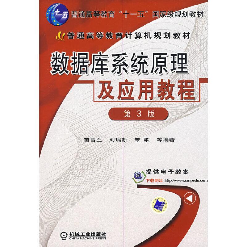 数据库系统原理及应用教程 PDF下载