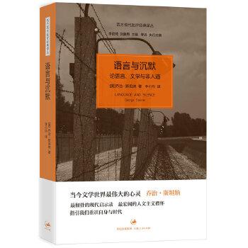 语言与沉默——论语言、文学与非人道(epub,mobi,pdf,txt,azw3,mobi)电子书