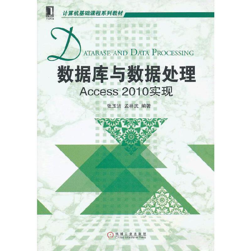 数据库与数据处理:Access2010实现 PDF下载