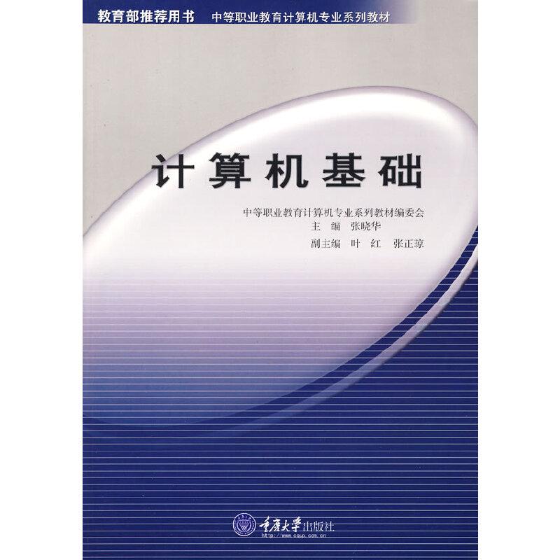 计算机基础(中职计算机) PDF下载
