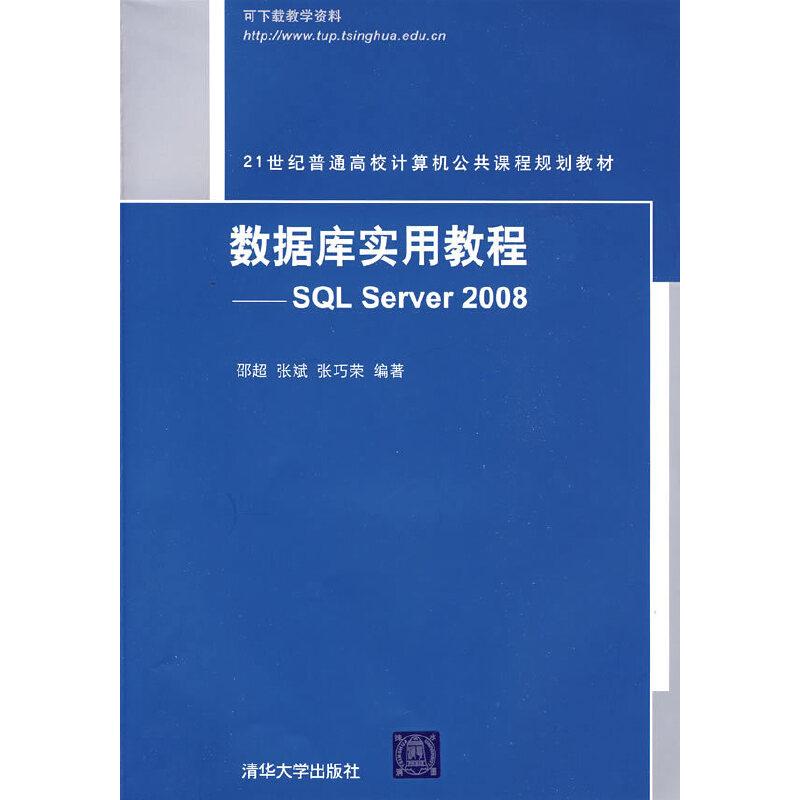 数据库实用教程——SQL Server 2008(21世纪普通高校计算机公共课程规划教材) PDF下载