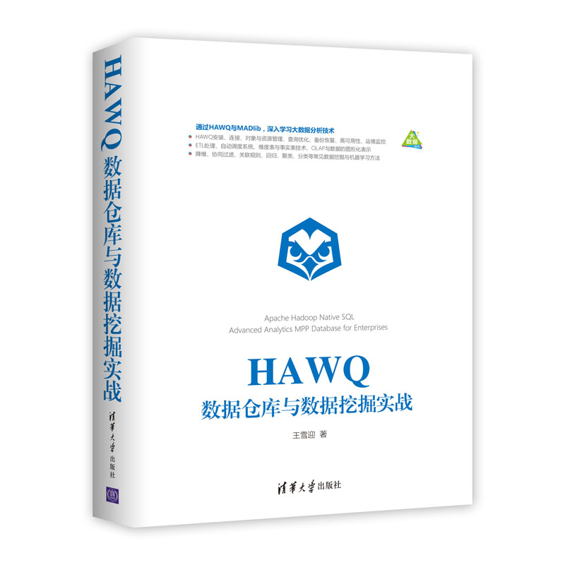 HAWQ数据仓库与数据挖掘实战 PDF下载