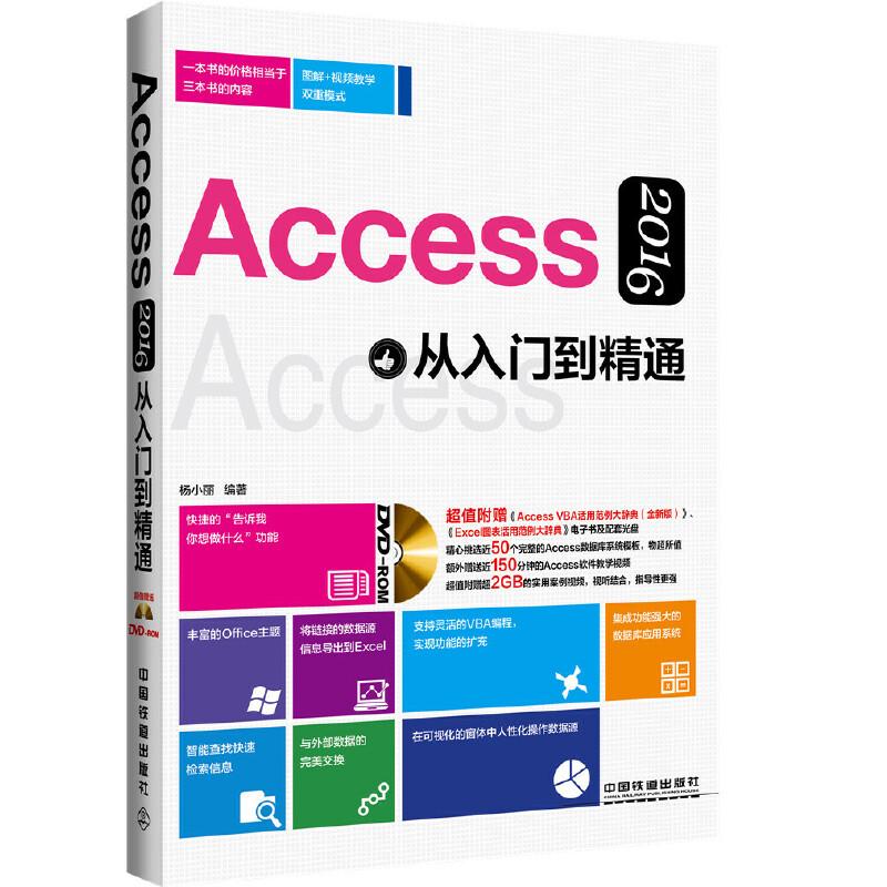 Access 2016从入门到精通(含盘) PDF下载