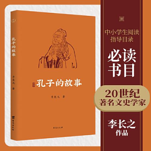 孔子的故事(epub,mobi,pdf,txt,azw3,mobi)电子书