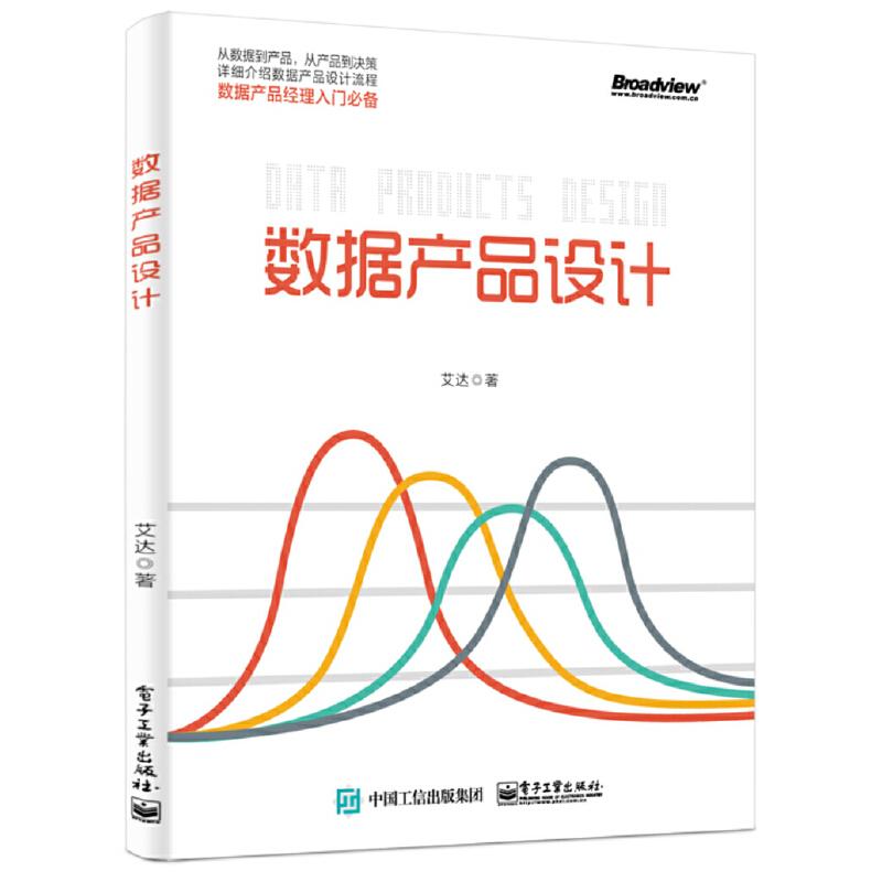 数据产品设计 PDF下载