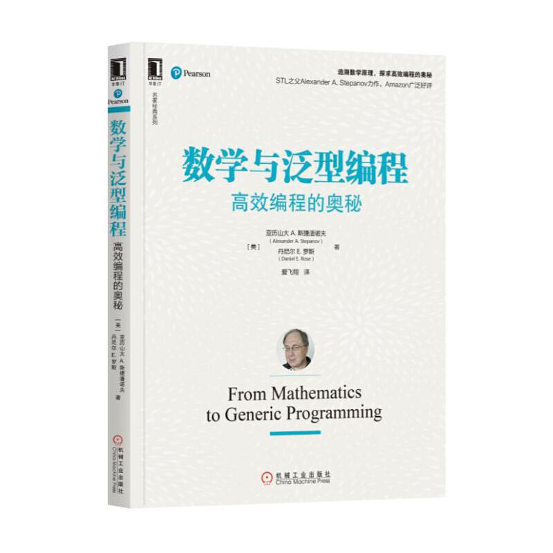 数学与泛型编程:高效编程的奥秘 PDF下载