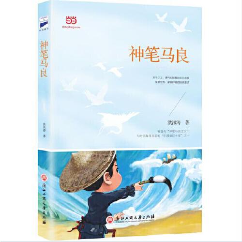 神笔马良(epub,mobi,pdf,txt,azw3,mobi)电子书