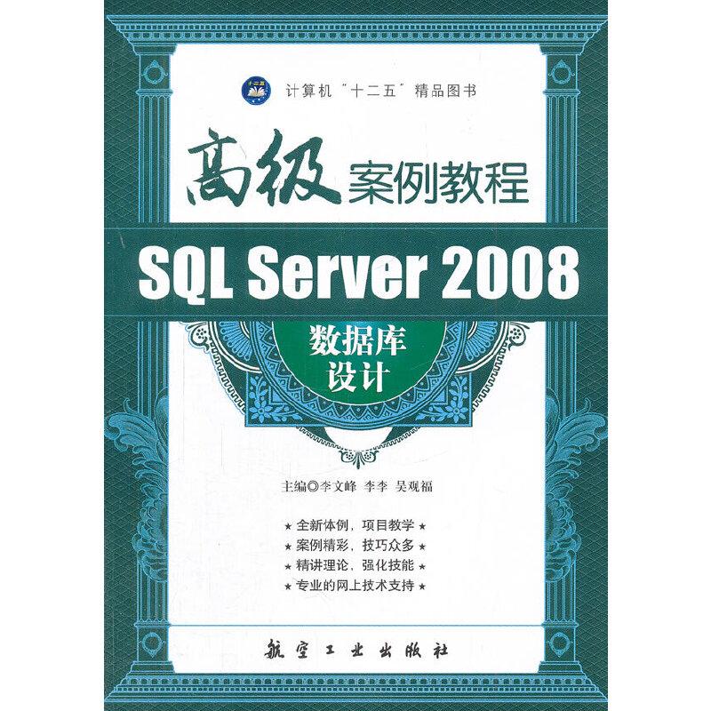 SQL Server 2008数据库设计高级案例教程 PDF下载