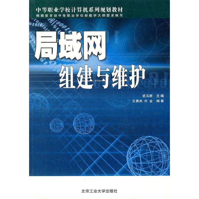 局域网组建与维护(中等职业学校计算机系列规划教材) PDF下载