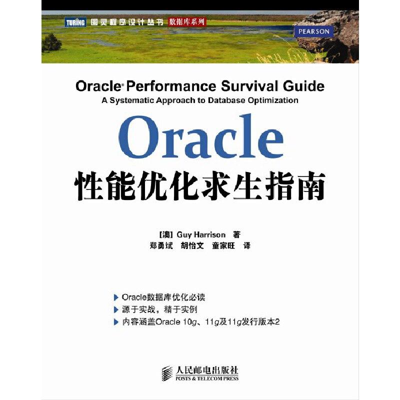 Oracle性能优化求生指南【Oracle数据库专家Guy Harrison权威著作】 PDF下载