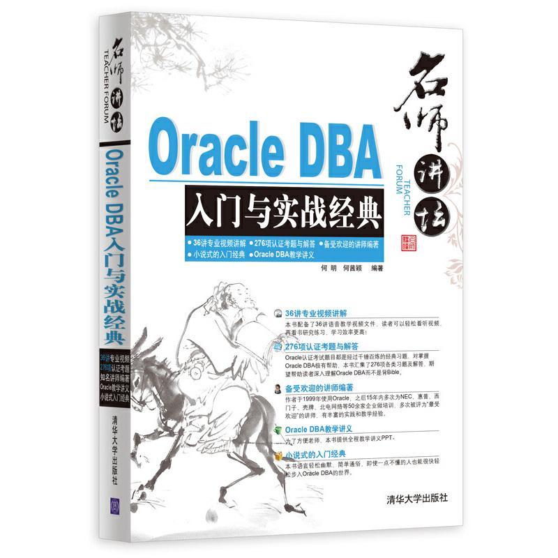 名师讲坛——Oracle DBA入门与实战经典 配光盘  PDF下载