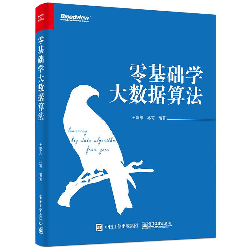零基础学大数据算法 PDF下载
