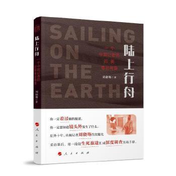 陆上行舟——一个中国记者的拉美毒品调查(epub,mobi,pdf,txt,azw3,mobi)电子书
