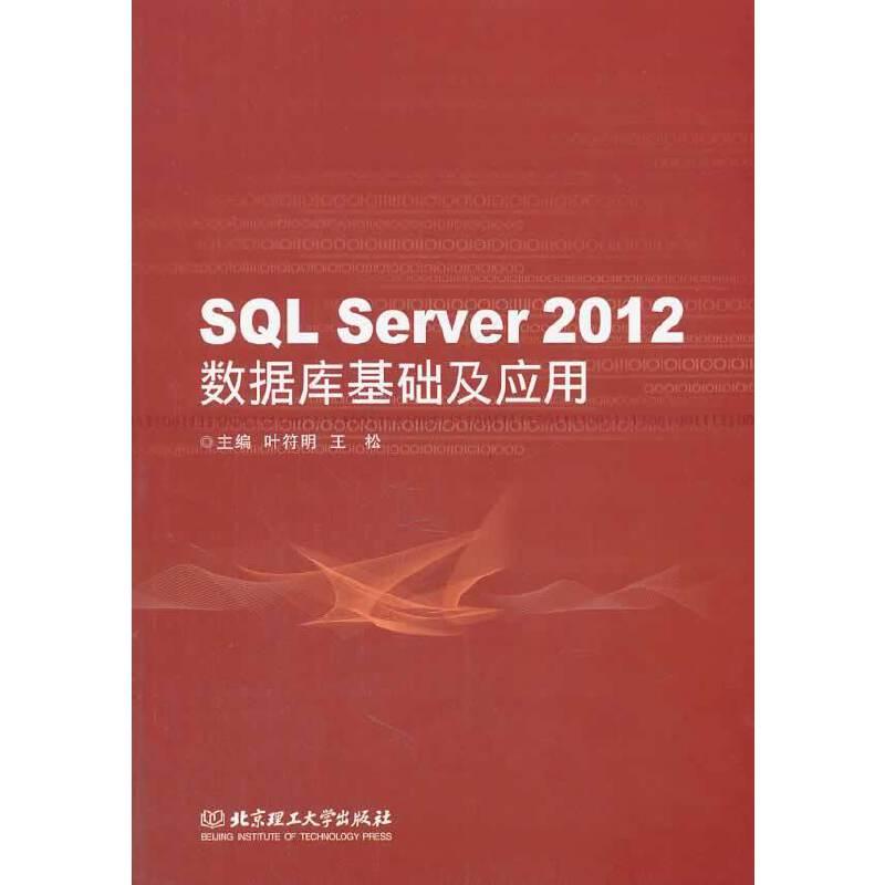 SQL Server2012数据库基础及应用 PDF下载