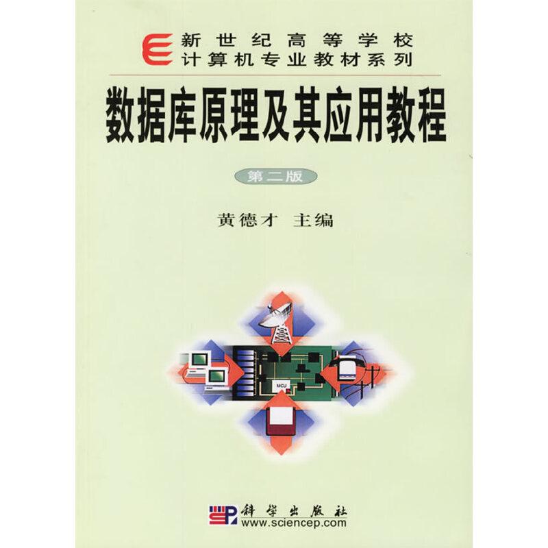 数据库原理及其应用教程(第二版)(附光盘一张) PDF下载