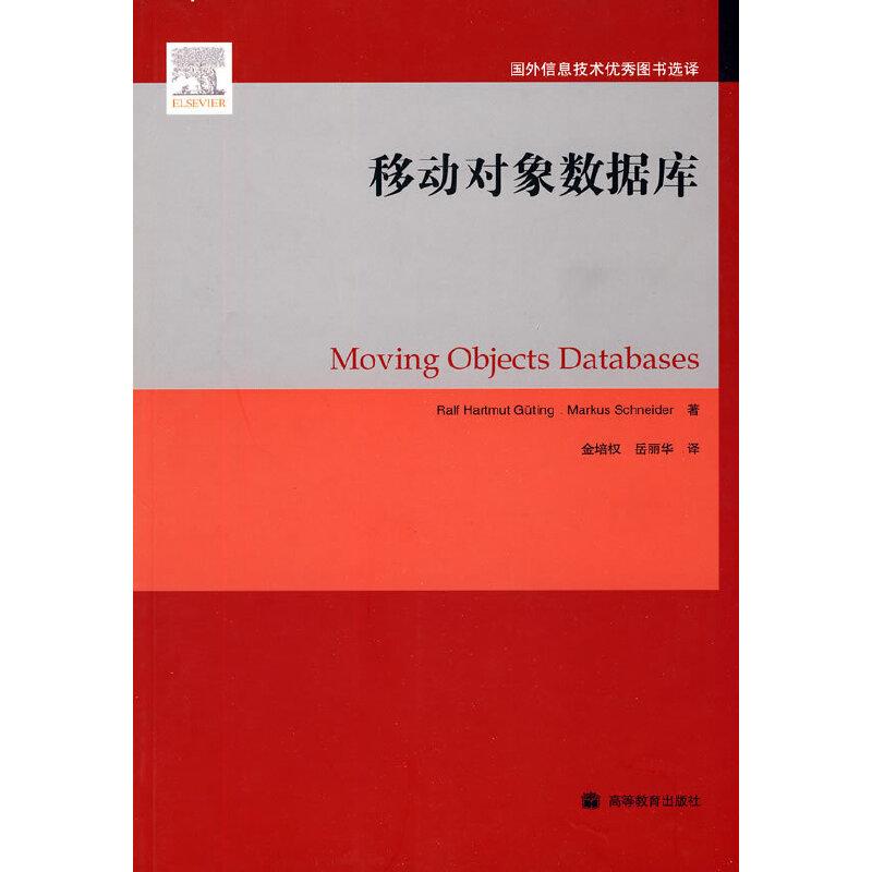 移动对象数据库 PDF下载