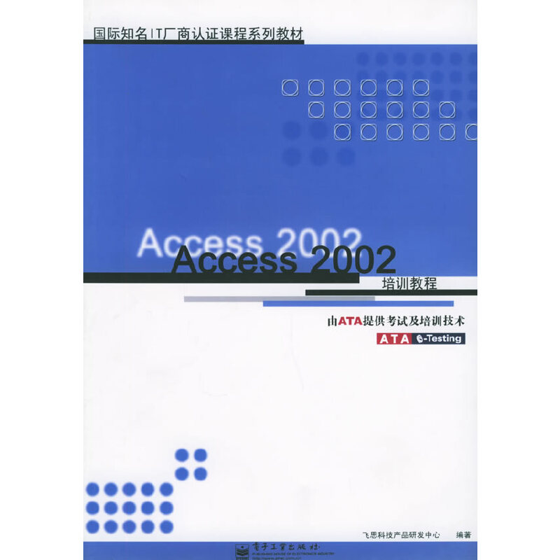 Access 2002培训教程——国际知名IT厂商认证课程系列教材 PDF下载