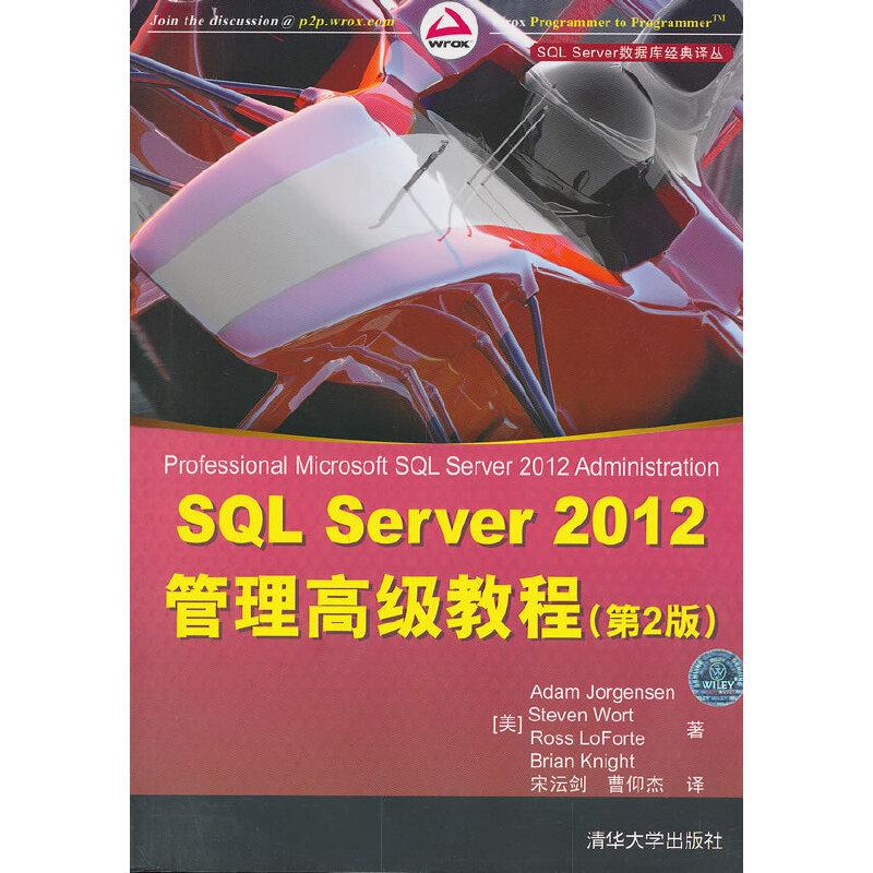 SQL Server 2012 管理高级教程(第2版)(SQL Server 数据库经典译丛) PDF下载