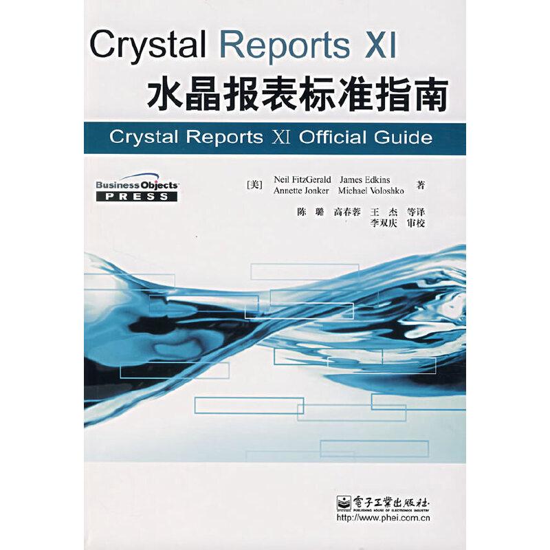 crystal Reports XI水晶报表标准指南 PDF下载