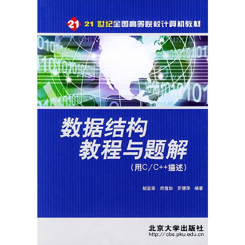数据结构教程与题解:用CC++描述——21世纪全国高等院校计算机教材 PDF下载