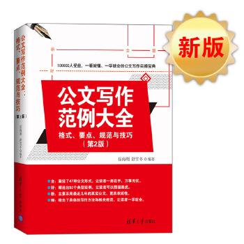公文写作范例大全: 格式、要点、规范与技巧(epub,mobi,pdf,txt,azw3,mobi)电子书