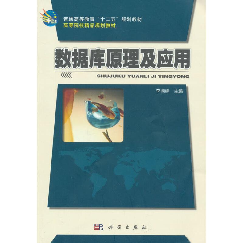 数据库原理及应用 PDF下载