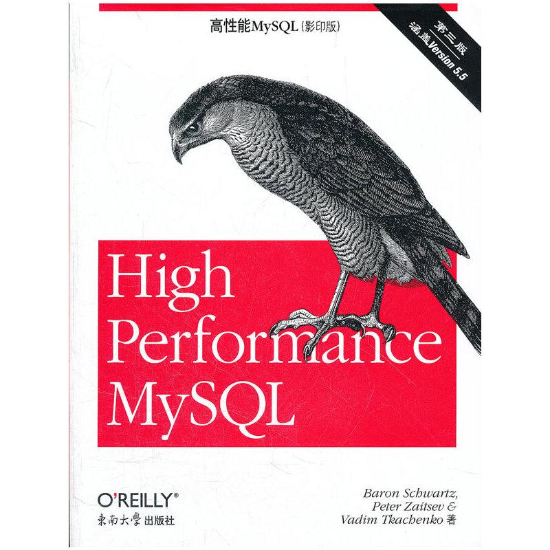 高性能MySQL 第三版(影印版) PDF下载