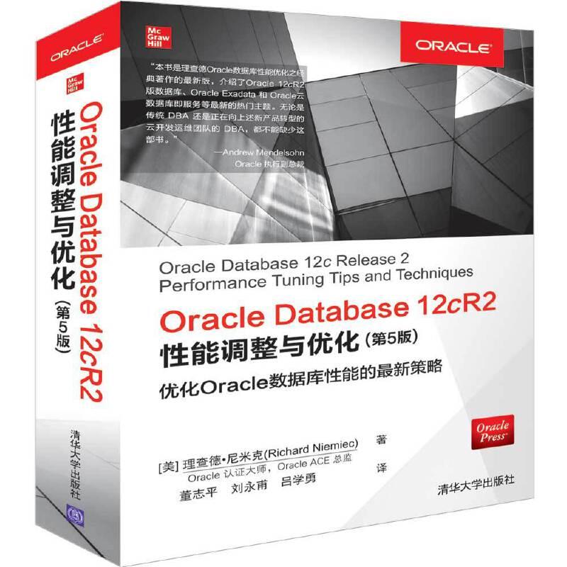 Oracle Database 12cR2性能调整与优化(第5版) PDF下载