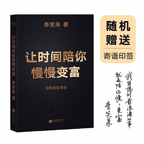 让时间陪你慢慢变富(epub,mobi,pdf,txt,azw3,mobi)电子书