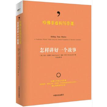 哈佛非虚构写作课:怎样讲好一个故事(epub,mobi,pdf,txt,azw3,mobi)电子书