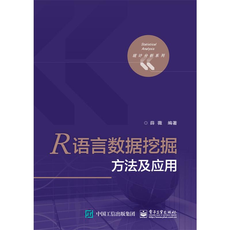 R语言数据挖掘方法及应用 PDF下载