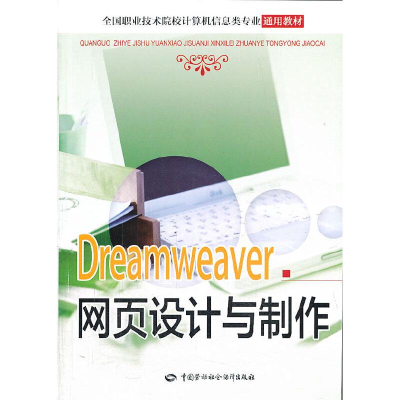 Dreamweaver网页设计与制作 PDF下载