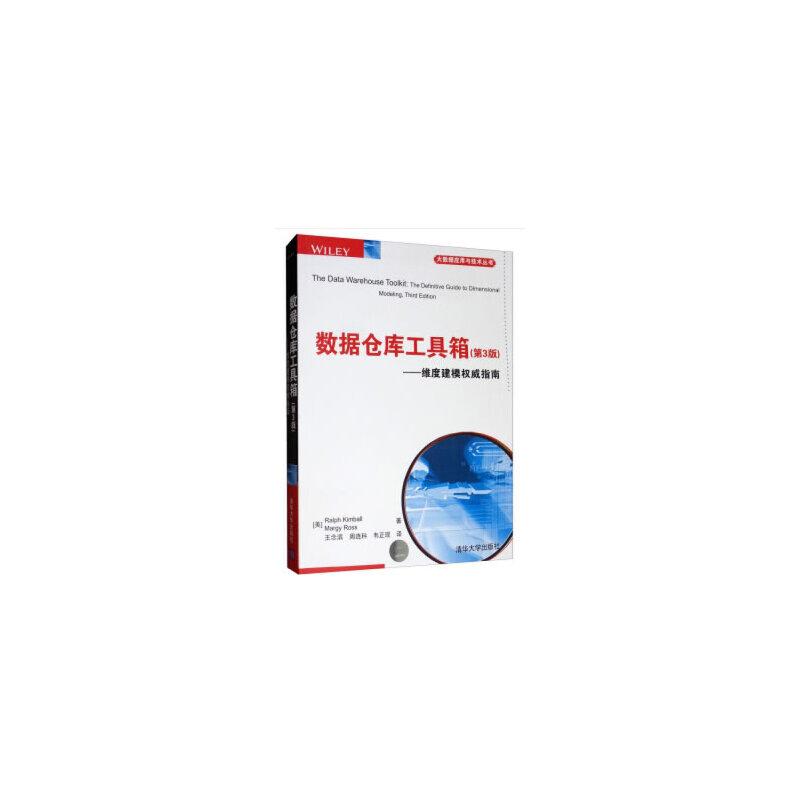 数据仓库工具箱(第3版)——维度建模权威指南 PDF下载