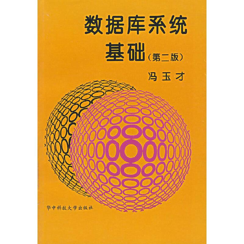 数据库系统基础(第二版) PDF下载