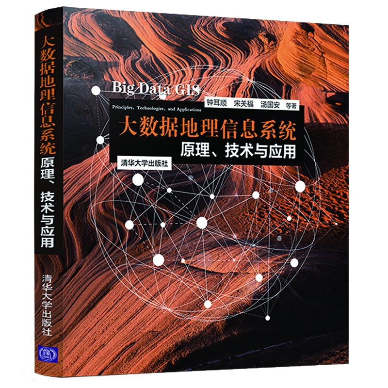 大数据地理信息系统:原理、技术与应用 PDF下载