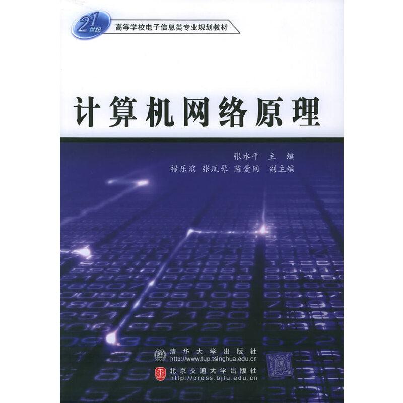 计算机网络原理——高等学校电子信息类专业规划教材 PDF下载