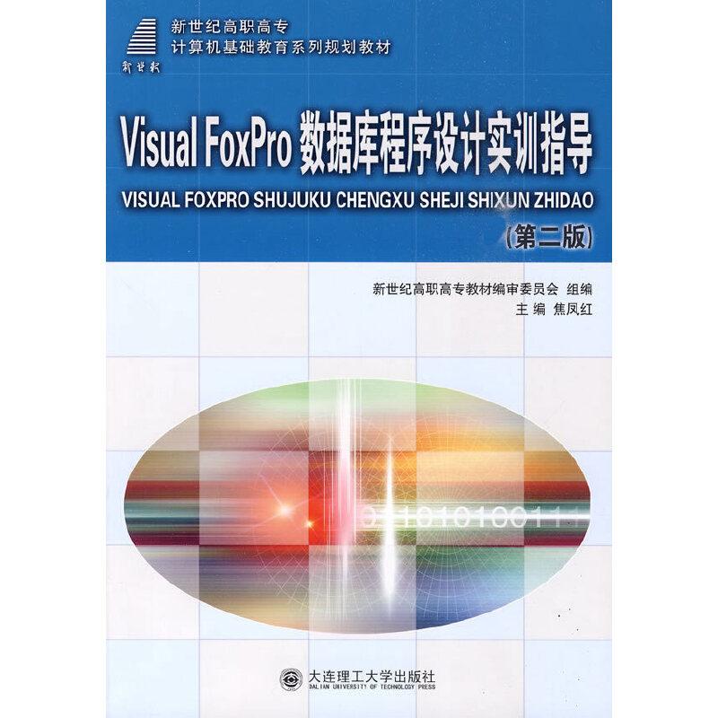 (高职高专)Visual Fopro数据库程序设计实训指导(第二版)(含光盘)(计算机基础教育系列规划教材) PDF下载