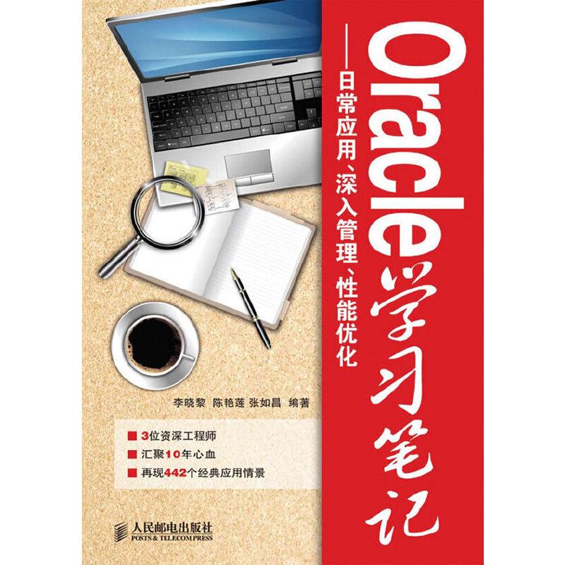 Oracle学习笔记----日常应用、深入管理、性能优化 PDF下载
